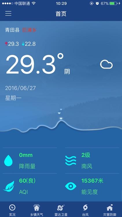 青田天气 screenshot-0