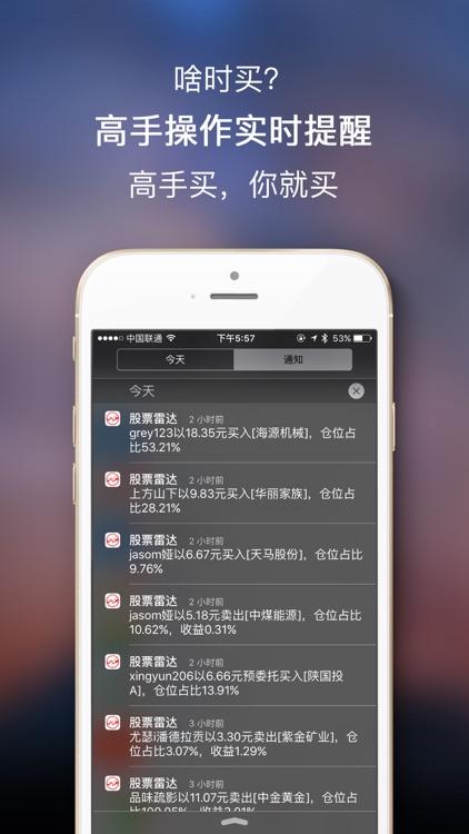 中泰股票雷达专版 screenshot-4