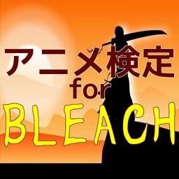 アニメ検定 for BLEACH(ブリーチ)