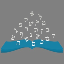 Biblical Hebrew Flashcards