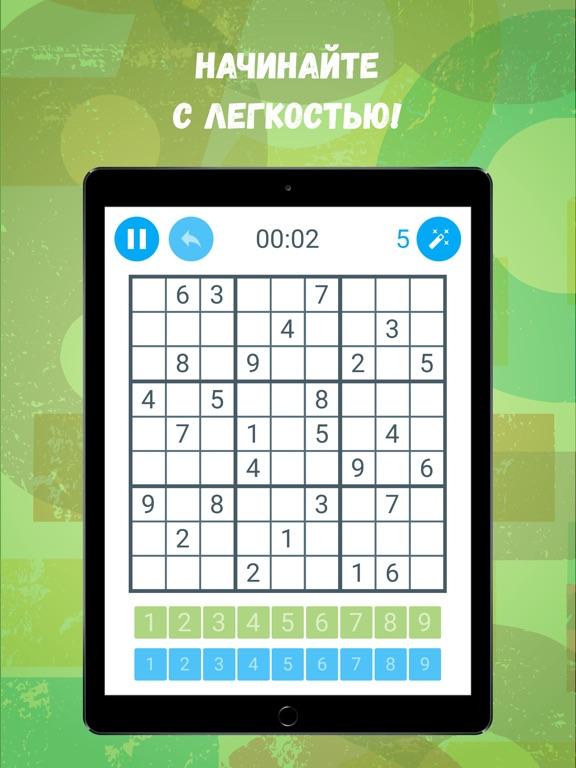 Судоку: Тренируй свой мозг для iPad
