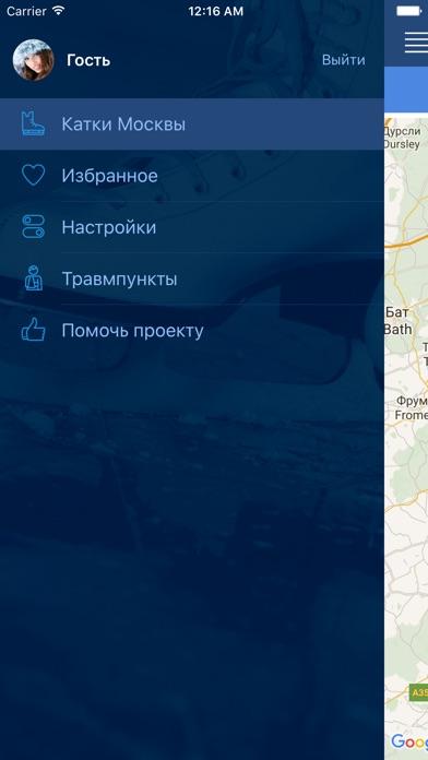 Катки Москвы Preview 4