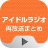 アイドルラジオ - アイドルのラジオ再放送まとめ for youtube