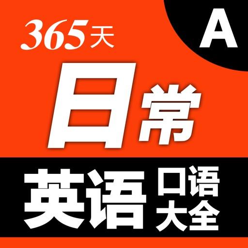 365天口语大全:日常英语