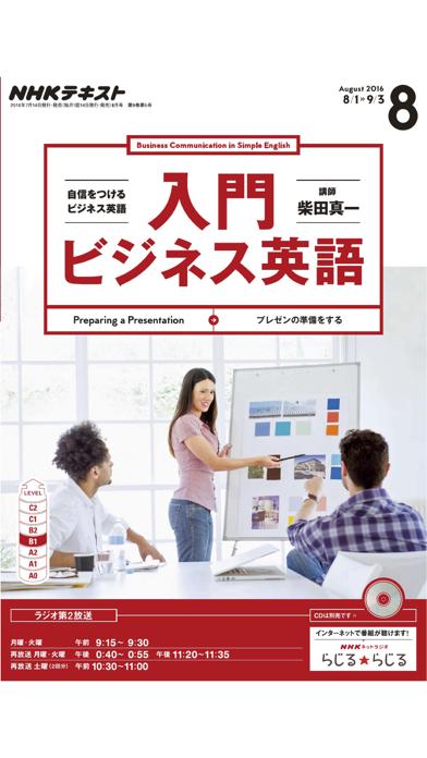 NHKラジオ入門ビジネス英語 screenshot1
