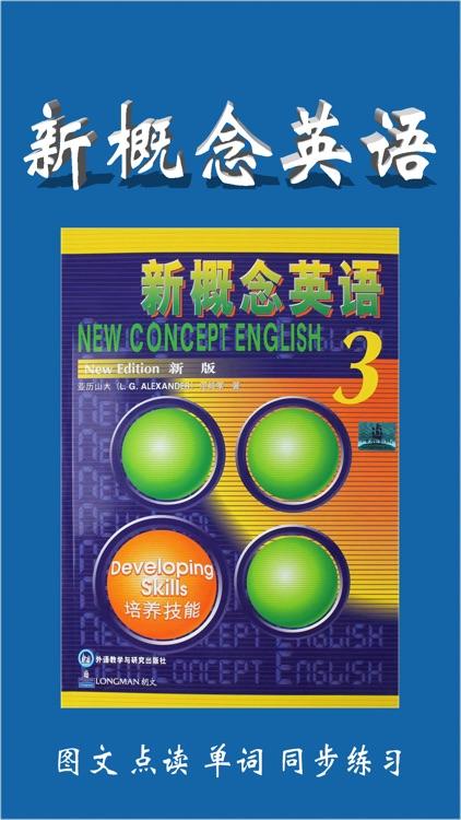 新概念英语第三册图文练习