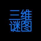 三维谜图 icon