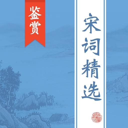 宋词精选 - 诗词名家精华古诗词翻译鉴赏大全