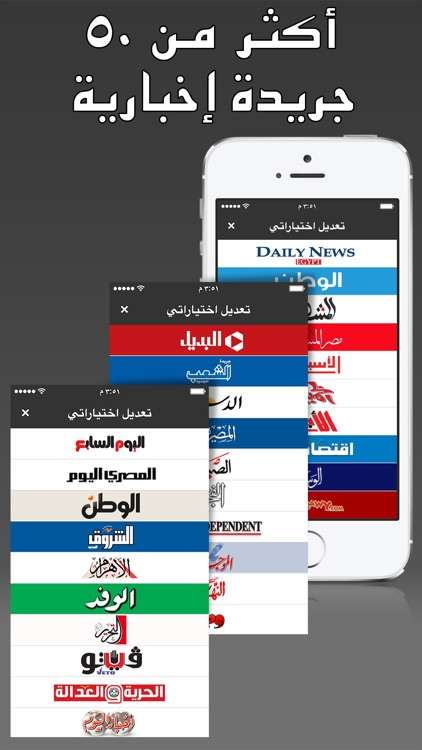 Egypt Press - مصر بريس screenshot-2