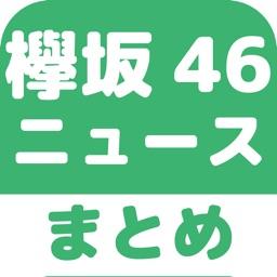 欅坂46のブログまとめニュース速報