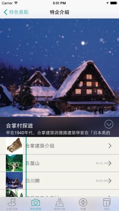 中部北陸完全制霸 Travel Guide Hokuriku屏幕截圖2