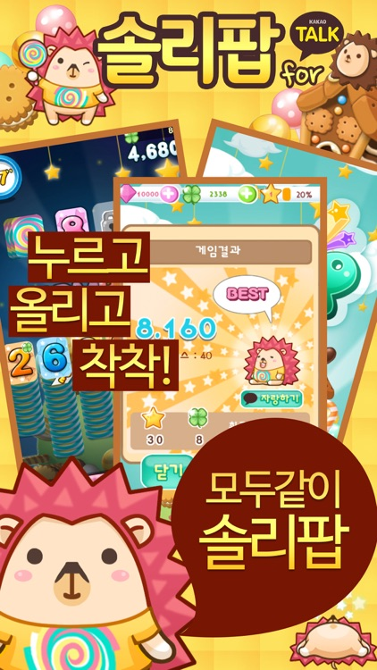 솔리팝 for kakao screenshot-0
