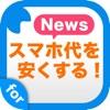 格安SIMフリー電話最新ニュース スマホの料金を下げるニュースアプリ