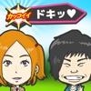 俺マイブサイク~カジュアル恋愛バラエティ~無料恋愛ゲーム