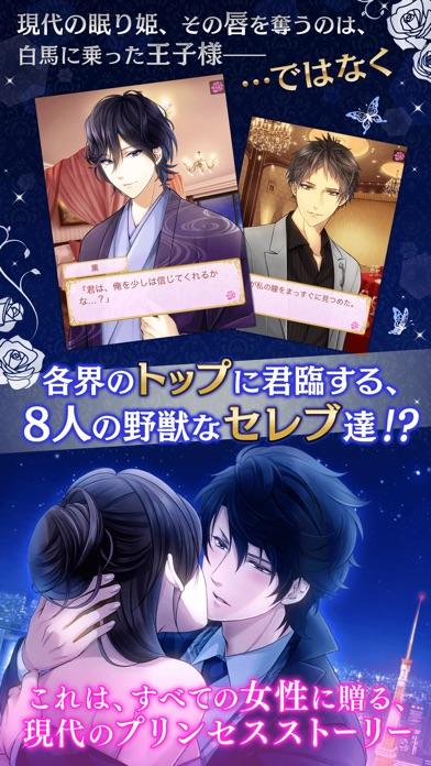 スイートルームの眠り姫◆セレブ的 贅沢恋愛スクリーンショット4