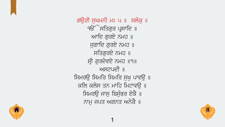 Sukhmani Sahib in Gurmukhi Hindi English MP3 Free screenshot-3