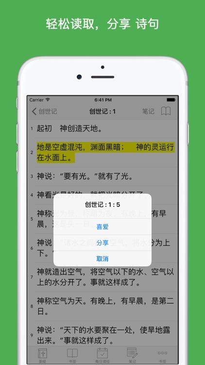 圣经 ( Chinese Bible ) screenshot-3