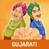 Akbar Birbal Varta in Gujarati - Stories