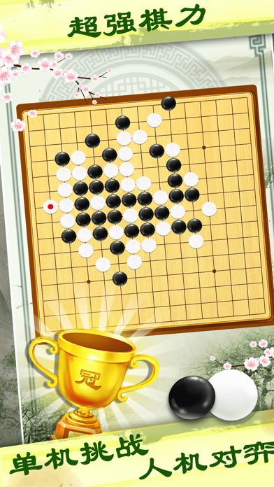 Gomoku Go - Gobang, Connect 5/4 or Five in a Row(Phone)-1