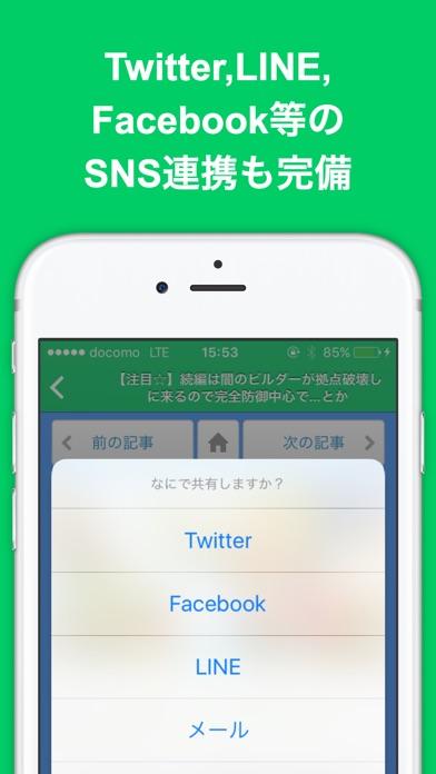 攻略ブログまとめニュース速報 for ドラゴンクエストビルダーズ(DQB) Screenshot on iOS