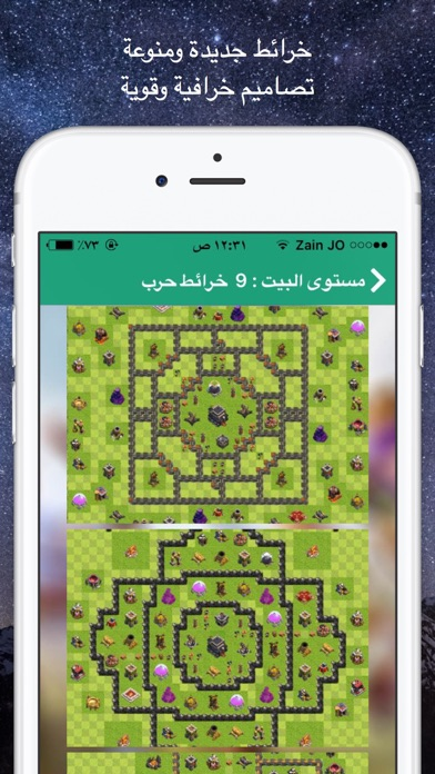 خرائط كلاش - إصدار لعبة كلاش اوف كلانزلقطة شاشة1