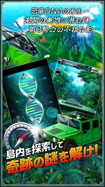 恐竜ドミニオン screenshot-3
