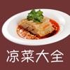 凉菜大全-凉菜食谱制作大全,卤菜凉拌菜做法