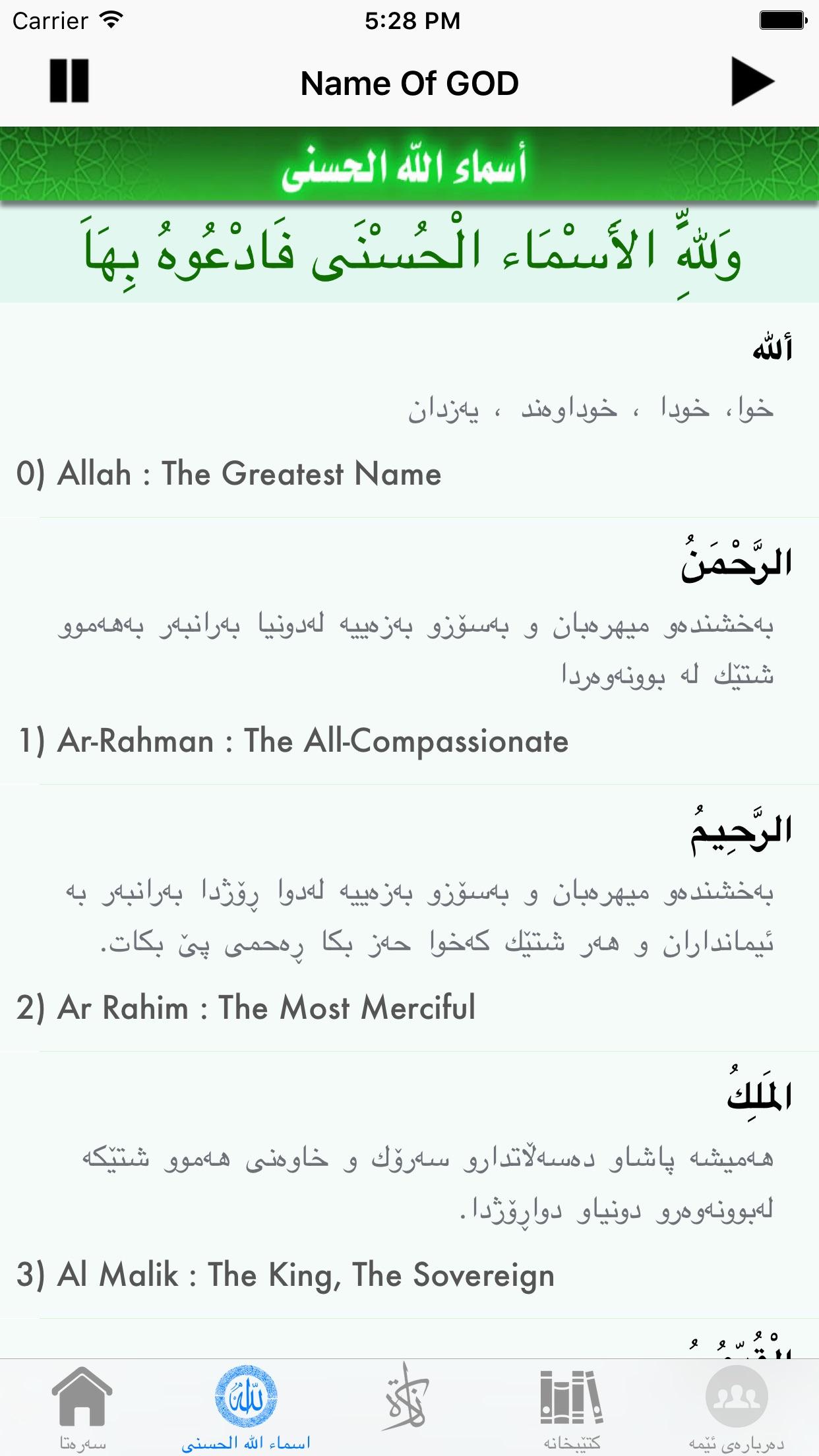 Names of GOD  ناوه کانی خودای گه وره Screenshot