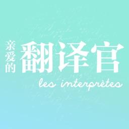 亲爱的翻译官-杨幂,黄轩等主演电视剧同名原著