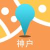 神户中文离线地图-日本离线旅游地图支持步行自行车模式