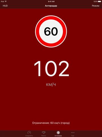 Скриншот из Speedometer∞