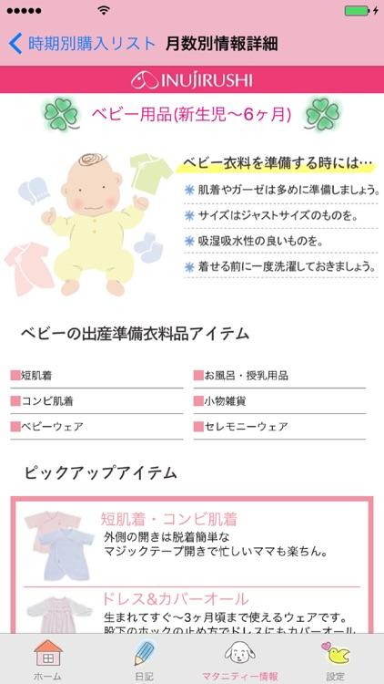 犬印本舗 - 妊娠中から産後までママと赤ちゃんのお役立ち情報を毎週お届け screenshot-3