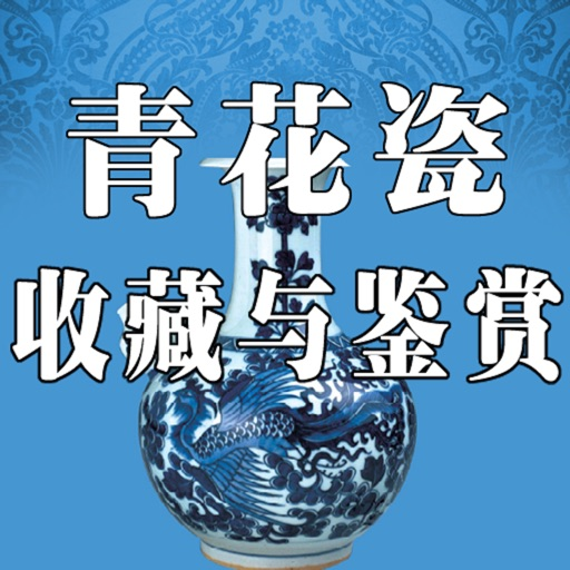 blue and white porcelain Collect and appreciation[authority edition]
