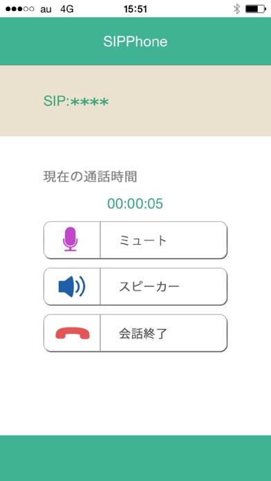 SIPhoneのスクリーンショット1