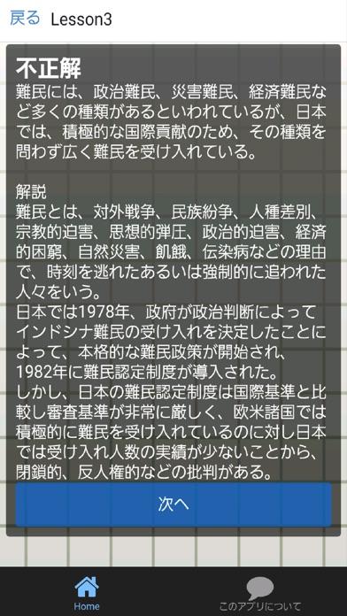 警察官【高卒・短大卒】試験対策 警官×事件×事故×犯罪のプロのスクリーンショット3