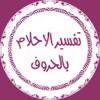 tafsir ahlam : تفسير الأحلام حسب الحروف
