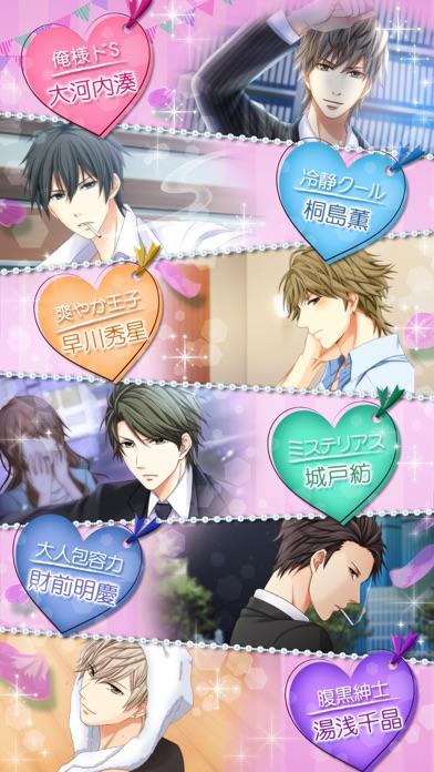 上司と秘密の2LDK Love Happeningスクリーンショット3