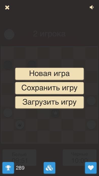 Русские шашки премия Screenshot 4