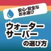 ウォーターサーバーの選び方!安心で安全なお水を選ぶための知識が学べる