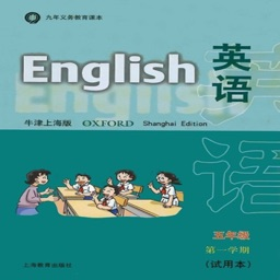 上海牛津小学英语五年级上点读