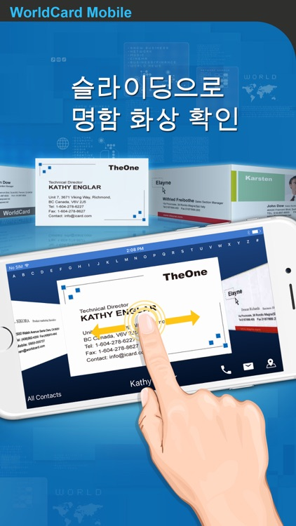 WorldCard Mobile (한국어 버전) screenshot-4