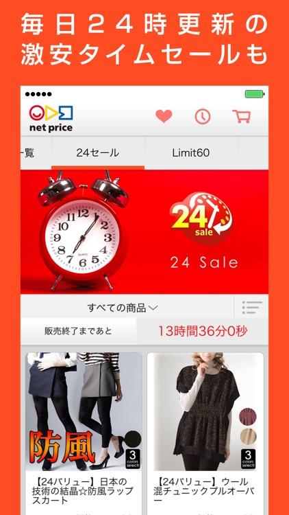 ショッピングアプリのネットプライス-通販アプリでかんたんにお買い物 screenshot-3