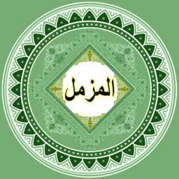 Surah Muzammil With In Urdu & English Translation