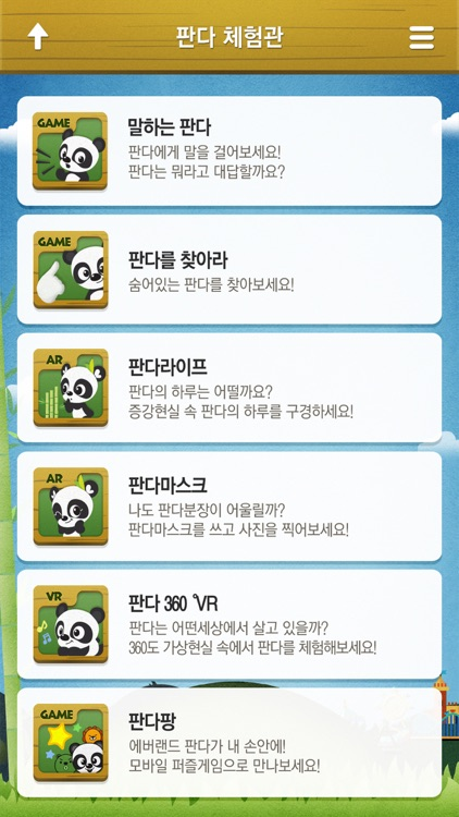 판다월드 (PANDAWORLD) screenshot-4
