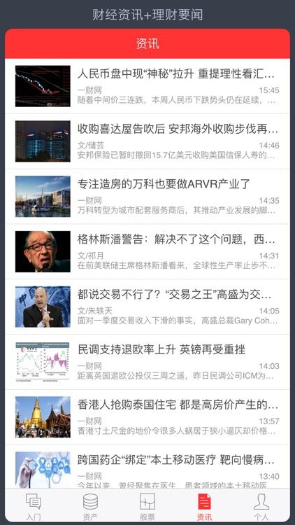 股票入门基础知识 screenshot-4