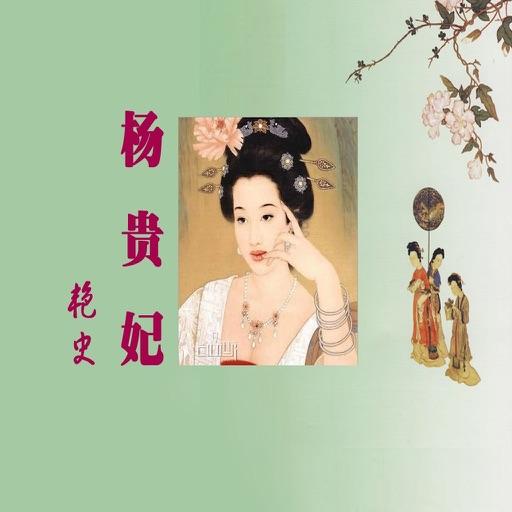 貴妃豔史演義(簡繁版)