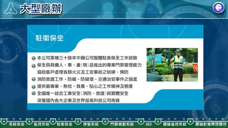 中鋼保全行銷平台 screenshot-4