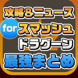 攻略ニュースまとめ for スマッシュドラグーン(スマドラ)