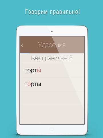 Полный Отличник по русскому 4 в 1: орфография, ударение и произношение для iPad