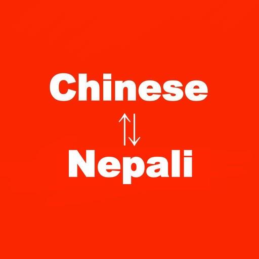 Chinese to Nepali Translator - Nepali to Chinese Language